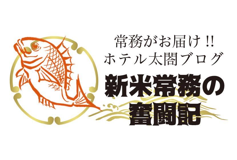 常務がお届け!!ホテル太閤ブログ 新米常務の奮闘記