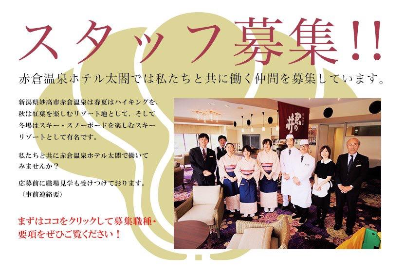 ホテル太閤 求人募集 新潟県妙高市に所在する赤倉温泉 ホテル太閤では私たちと共に働く仲間を募集しています。