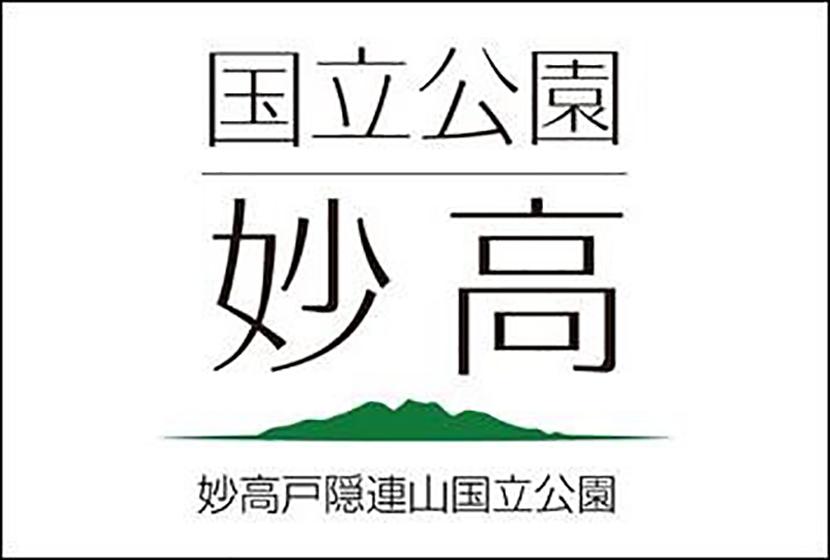 国立公園妙高 妙高戸隠連山国立公園